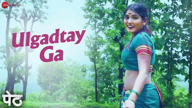 Ulgadtay Ga Lyrics - Peth | P Shankaram, Anuradha Gaikwad