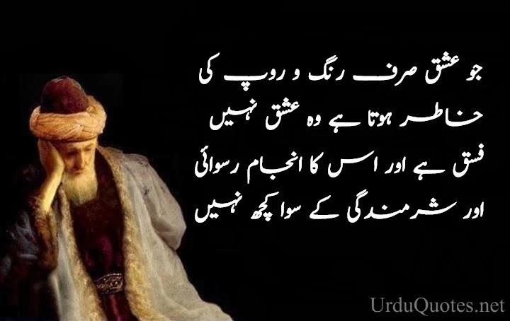 Deep & Wise Quotes in Urdu