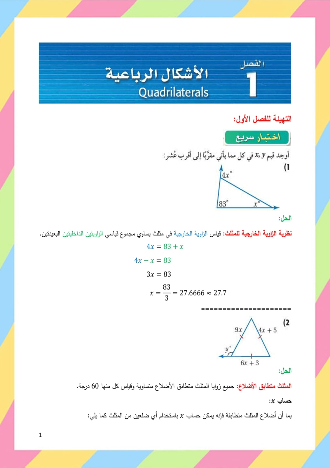 حل كتاب الرياضيات 2 مقررات اول ثانوي موقع حلول التعليمي