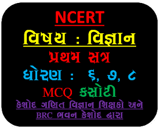 Online, Download, Science, NCERT, NEW, Test, PDF, File, Semester, 1, STD-6, STD-7, STD-8, Answer Key,  SCE Evaluation, Mulyakan, Test Online, PDF File, My blog, All Test, One  PDF File, Very, Useful, Teacher, Student, MCQ, Keshod BRC