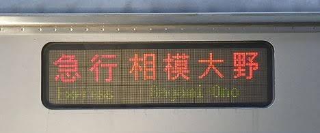 小田急電鉄 急行 相模大野行き6 3000形