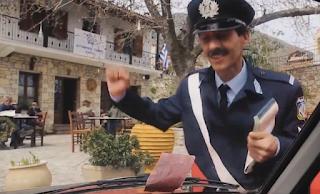 Το χιουμοριστικό σποτ της αστυνομίας για την έξοδο του Πάσχα -Από το Κολοκοτρωνίτσι - ΒΙΝΤΕΟ