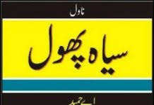 Siah Phool – A Hameed – Urdu Novels