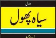 Siah Phool – A Hameed – Urdu Novels