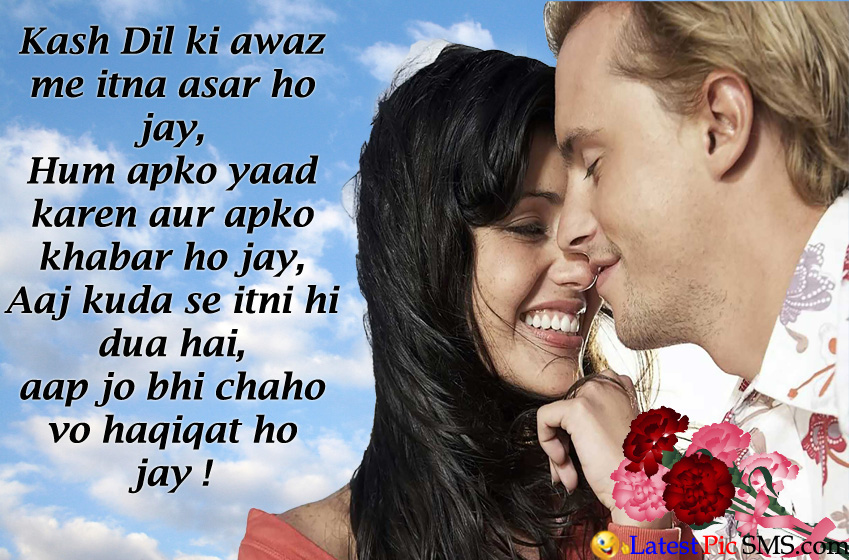 Love shayari wallpaper in englisah language or hindi - Best love shayari wallpaper ...