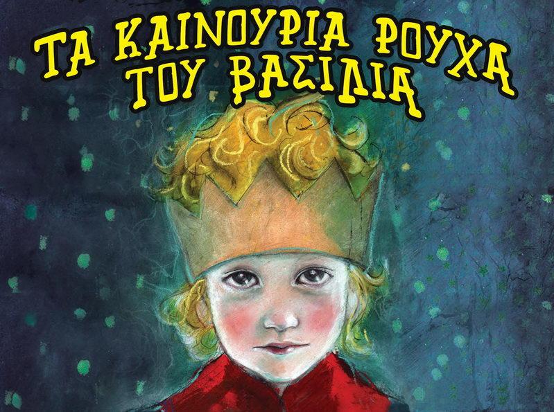 Η παιδική παράσταση «Τα καινούρια ρούχα του βασιλιά» στην Αλεξανδρούπολη