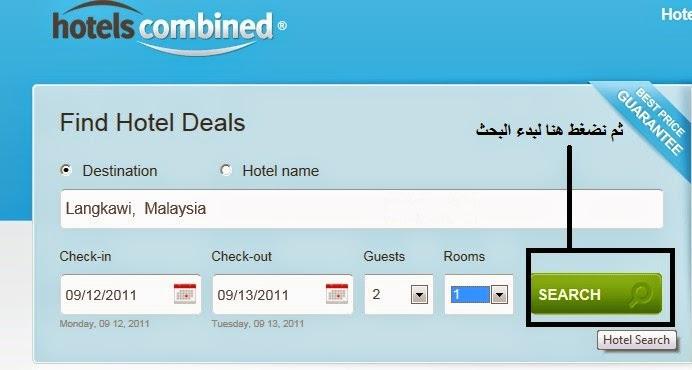 طريقة حجز أرخص فنادق اسطنبول مكة المدينة دبي