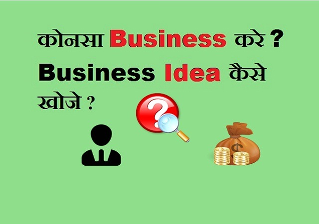 Konsa Business Kare - Business Idea kaise khoje