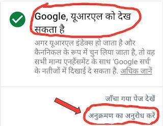 blog Website post ko Google Search me kaise Laye, ब्लॉग पोस्ट को गूगल सर्च में नंबर वन पर कैसे लाएं, Blog post Google par submit