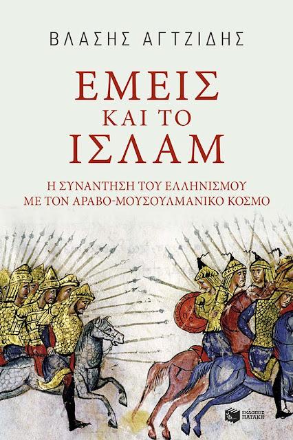 """«Εμείς και το Ισλάμ» - Το βιβλίο του Β. Αγτζίδη παρουσιάζεται στους """"Αργοναύτες - Κομνηνούς"""""""