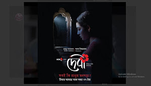 Debi (দেবী) Bangla Full HD Movie Free Download