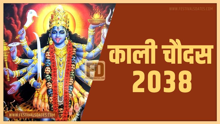 2038 काली चौदास पूजा तारीख व समय भारतीय समय अनुसार