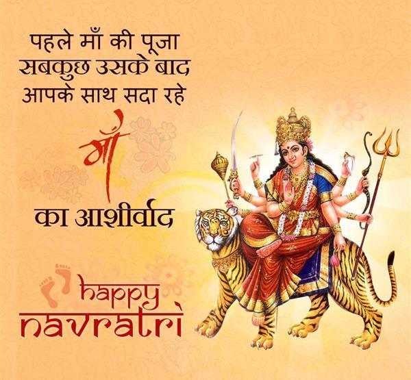 Happy Navratri Pics 4