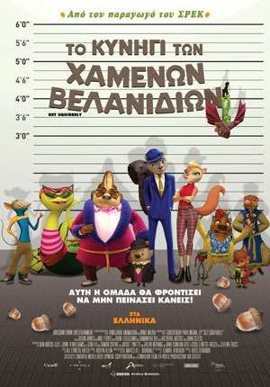 Get Squirrely (2015) ΜΕΤΑΓΛΩΤΙΣΜΕΝΟ ταινιες online seires oipeirates greek subs