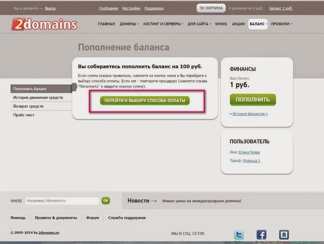 Выбор способа оплаты на 2domains.RU