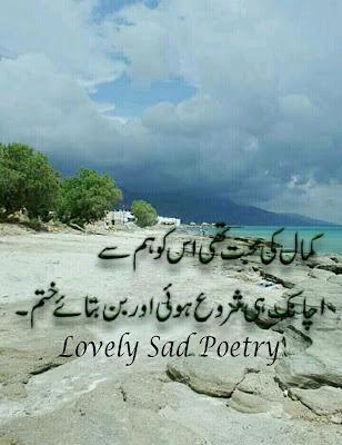 Urdu Poetry,sad Poetry,2 lines poetry,romantic poetry,lovely poetry,iqbal fraz poetry