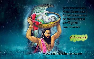 Happy Janmashtami Quotes in Hindi
