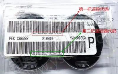 mg3-barcode-2