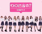 download IZ*ONE Comeback Show Heart to Heart - Click*here