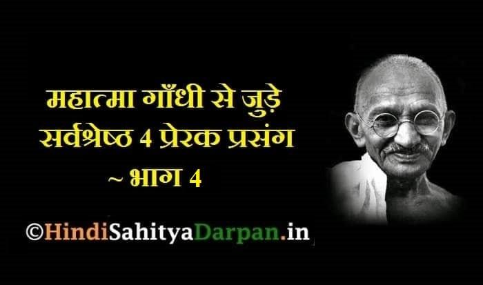 Top 4 Stories From The Life Of Mahatma Gandhi Part 4 ~ महात्मा गाँधी से जुड़े प्रेरक प्रसंग भाग 4