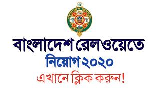 বাংলাদেশ রেলপথ মন্ত্রণালয় নিয়োগ বিজ্ঞপ্তি ২০২০ - Ministry of Bangladesh Railway Job Circular 2020