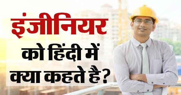 What is the name of Engineer in Hindi