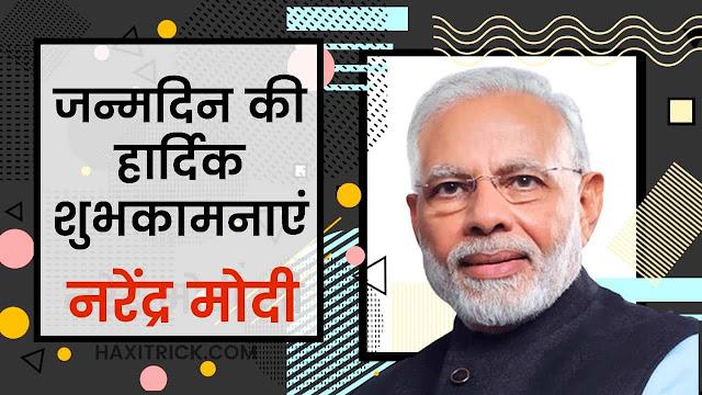 Janmdin ki shubhkamnaye Narender Modi Wallpaper