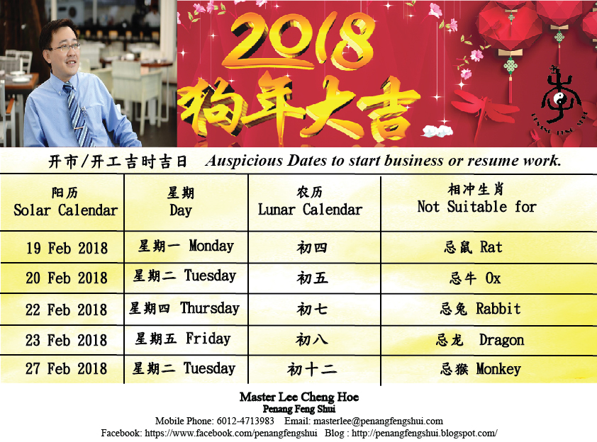 feng shui   u5f00 u5e02   u5f00 u5de5 u5409 u65f6 u5409 u65e5 auspicious dates to start business or