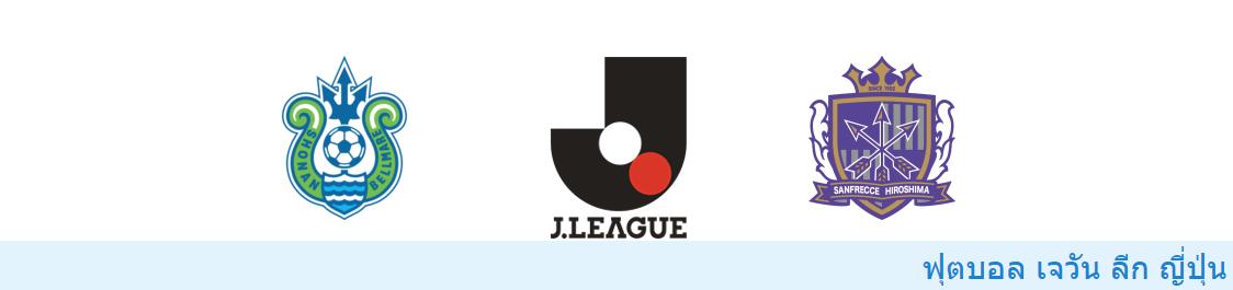 แทงบอลออนไลน์ วิเคราะห์บอล เจ ลีก กัมบะ โอซาก้า vs คอนซาโดเล่ ซัปโปโร