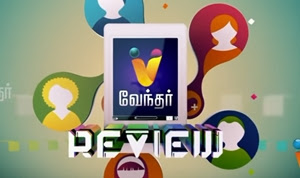 Vendhar Review : Si 3, The Great Wall & Resident Evil 2017