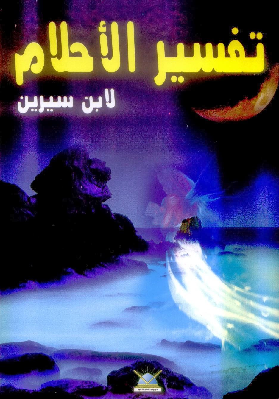 تحميل كتاب تفسير ابن عباس