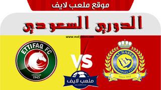 مشاهدة مباراة الإتفاق و النصر بث مباشر اليوم 2018/11/11 في دوري كأس الأمير محمد بن سلمان