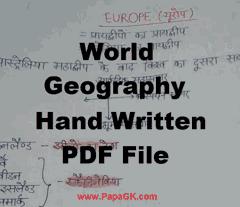 वर्ल्ड भूगोल की PDF फाइल