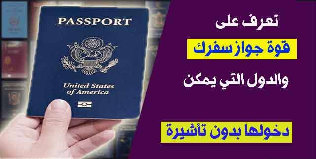 How-to-know-strength-of-your-passport