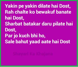 shayari image yakin pe yakin dilate hai dost hindi shayari by shayari ka khajana