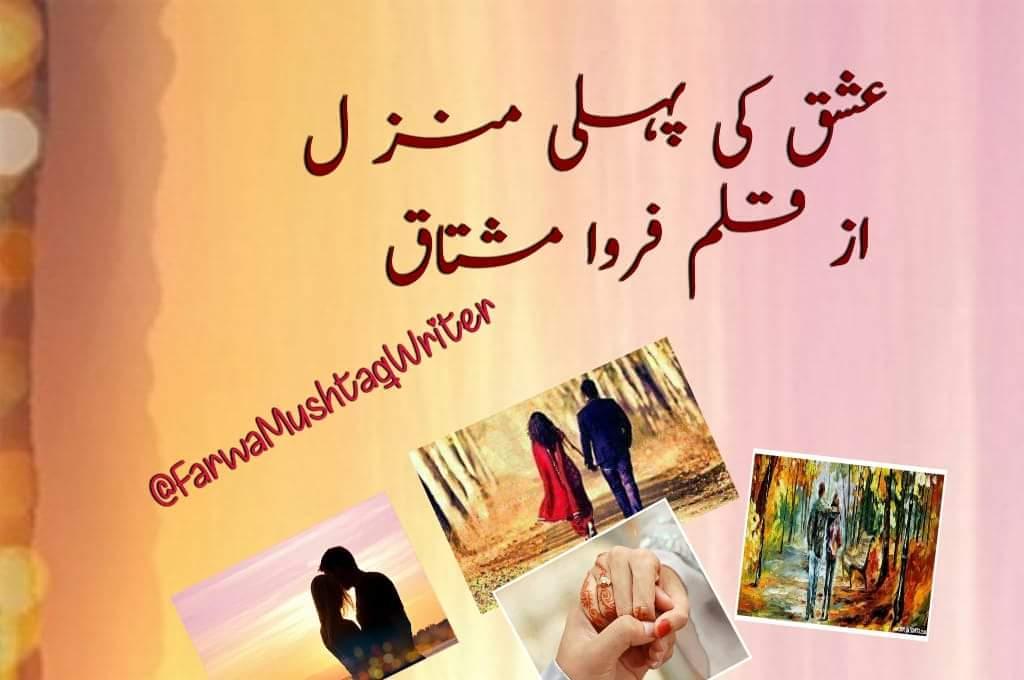 Ishq Ki Pehli Manzil By Farwa Mushtaq Forced Marriage Novel   Kitab