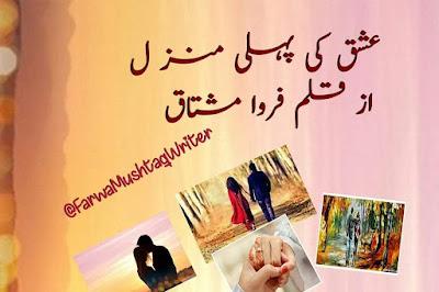 Ishq ki pehli manzil by Farwa Mushtaq Online Reading
