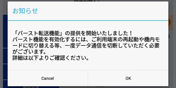 【OCN モバイル ONE】バースト転送機能の提供開始_2
