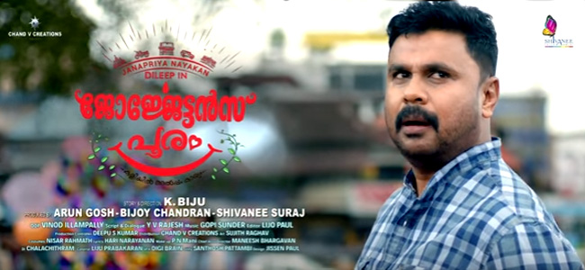 Georgettan's Pooram Dileep movie Trailer | Cast and crew