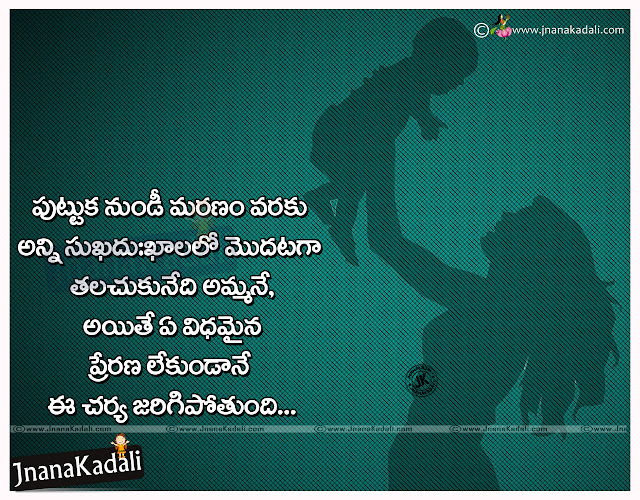 Best Telugu Language Amma Quotations and Images with Nice images, Mother Love Quotes pics in Telugu, Amma Messages in Telugu Language, Most Popular Telugu Mother Quotes and Sayings, Inspirational Telugu Mother Love Images Quotes, Top Mother Messages and Images,Amma Quotations in Telugu Language with heart touching hd wallpapers