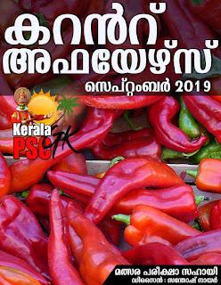 Download Free Malayalam Current Affairs PDF SEP 2019