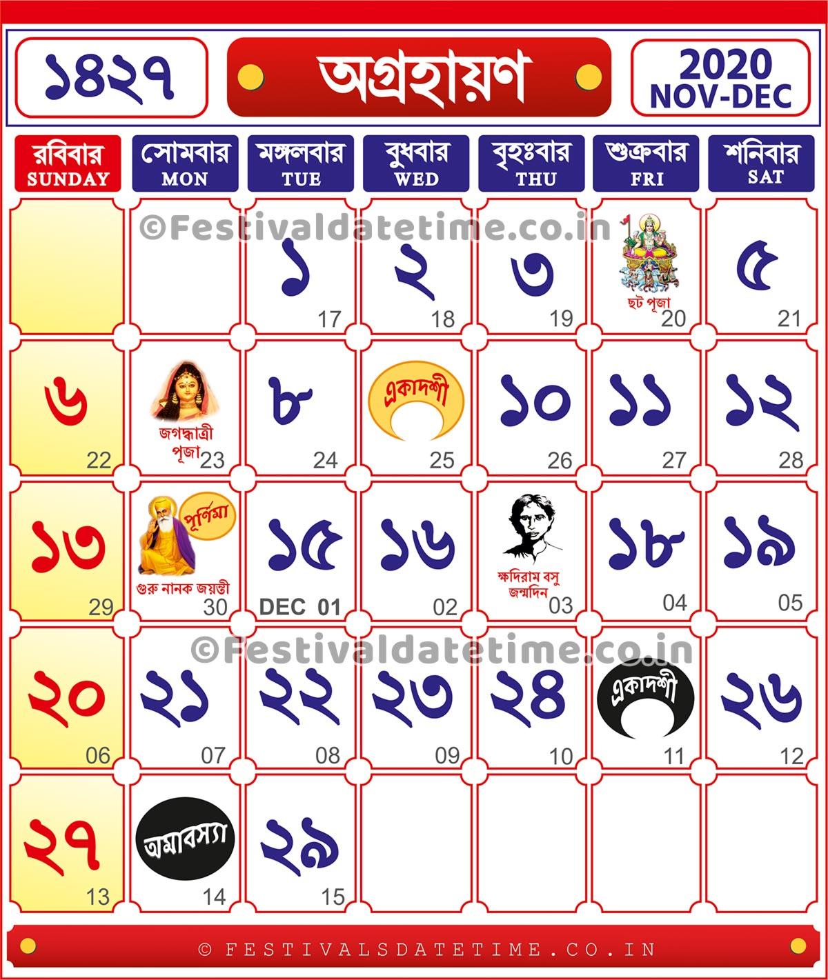 1427 Bengali Calendar - 1427 Agrahan Month Calendar - 1427 Agrahan Bangla Calendar