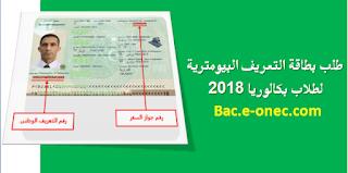طلب بطاقة التعريف البيومترية لطلاب البكالوريا 2018