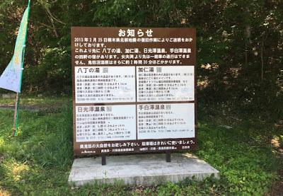 女夫渕駐車場 奥鬼怒温泉郷の説明板