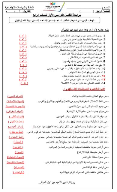 مذكرة شاملة في الدراسات الاجتماعية للصف الرابع