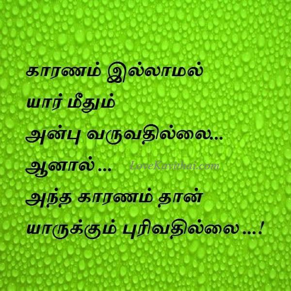 love sad song tamil - YouTube