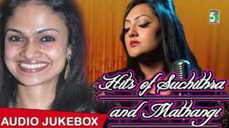 Suchithra & Mathangi Super Hit Collection Audio Jukbox
