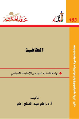 تحميل كتاب الطاغية