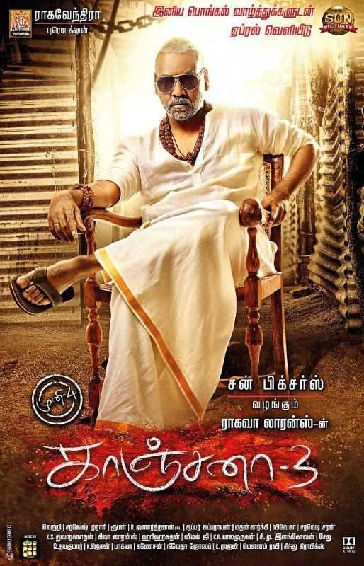Kanchana 3 (Tamil) Ringtones & Bgm for cellphone