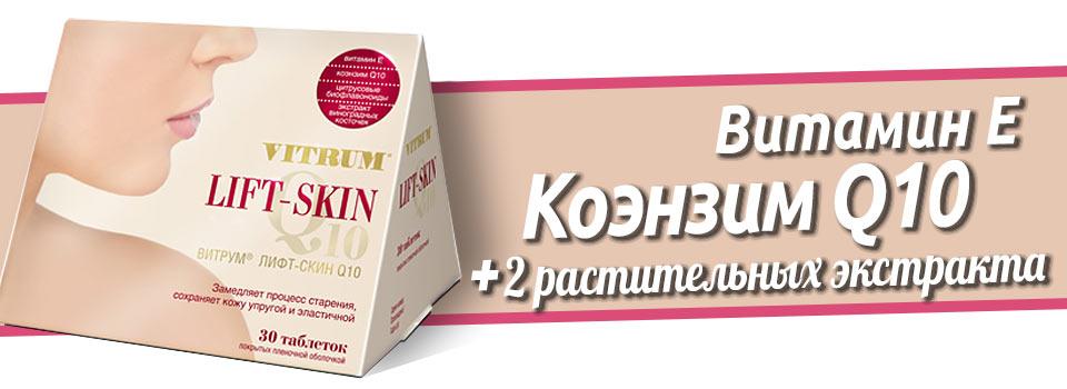 Витрум Бьюти Лифт-Скин Q10